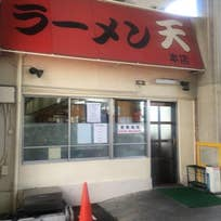 ラーメン 天 本店(西野左義長町)_ラーメン_7616131
