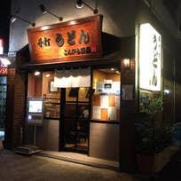 こんぴら茶屋(上大崎)_うどん_7664266