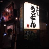 こんぴら茶屋(上大崎)_うどん_7664268