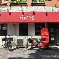 金町餃子(金町)_餃子_7690177