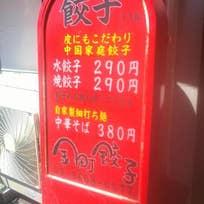 金町餃子(金町)_餃子_7696626