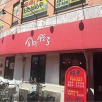 金町餃子(金町)_餃子_7712386