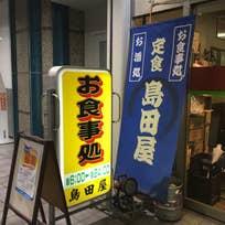 島田屋(駅前本町)_定食_7726263