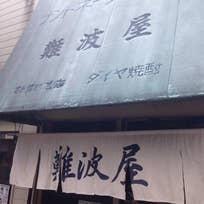難波屋(萩之茶屋)_居酒屋_7740253
