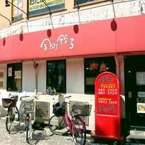 金町餃子(金町)_餃子_7747292