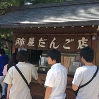 陣屋だんご店(本町)_スイーツ_7751535