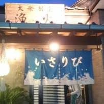 漁火(宮之浦)_魚介・海鮮料理_7770971
