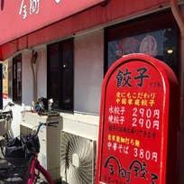 金町餃子(金町)_餃子_7817952