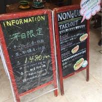 カフェダイナー ノングル 代々木公園(神山町)_イタリア料理_7905386