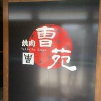 焼肉 曺苑(香椎照葉)_焼肉_7942521
