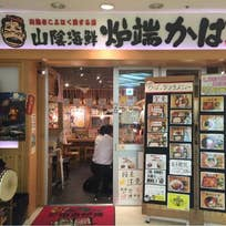 炉端かば 池袋サンシャイン60店(東池袋)_居酒屋_7984900