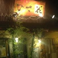 ひさ花(中央町)_居酒屋_8189756