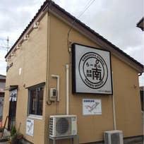 金澤流麺 らーめん南(稲荷)_ラーメン_8245715