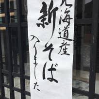 めん処 ながせ(花川町)_そば(蕎麦)_8279424
