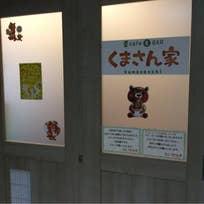 畳café & BAR くまさん家(北沢)_カフェ_8309596