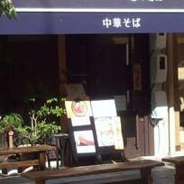 中華そば専門店 M(本町)_ラーメン_8348752