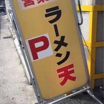 ラーメン 天 本店(西野左義長町)_ラーメン_8356731