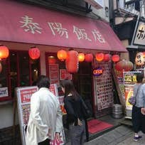 泰陽飯店(中野)_台湾料理_8372888