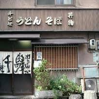 千とせ(難波千日前)_そば(蕎麦)_8389213