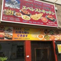 インド・ネパール料理 エベレストキッチン(田園調布)_インド料理_8416669