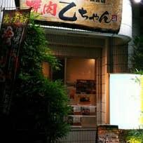 焼肉乙ちゃん(東大井)_焼肉_8424758