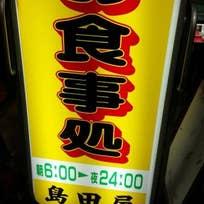 島田屋(駅前本町)_定食_8438414