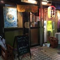 あけぼし(高田馬場)_立ち飲み_8447198
