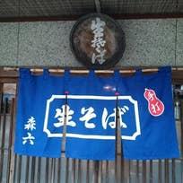 森六(粟田部町)_そば(蕎麦)_8459847