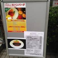 ビストロ・イタリアン 勝どき Saku(勝どき)_イタリア料理_8544347
