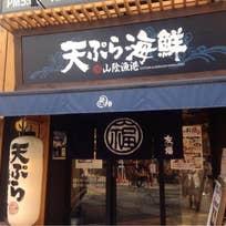天ぷら海鮮 友福(高槻町)_天ぷら_8566678