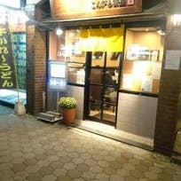 こんぴら茶屋(上大崎)_うどん_8584806