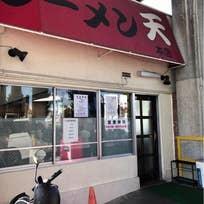 ラーメン 天 本店(西野左義長町)_ラーメン_8603378