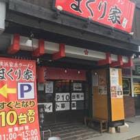 まくり家(藤塚)_ラーメン_8618844