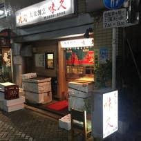 味久(千住旭町)_魚介・海鮮料理_8637023