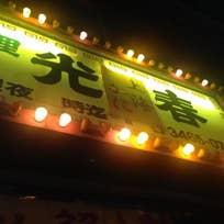 光春(代沢)_台湾料理_8654836