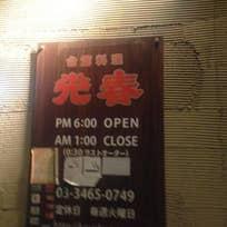 光春(代沢)_台湾料理_8654837