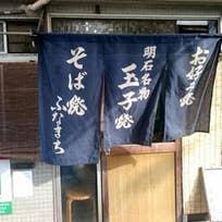 ふなまち(材木町)_明石焼き_8701018