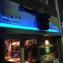 TOOL Cafe(東上野)_カフェ_8716688
