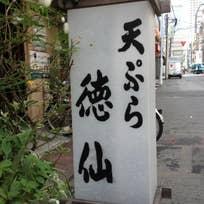 天ぷら 徳仙(上野)_天ぷら_88023