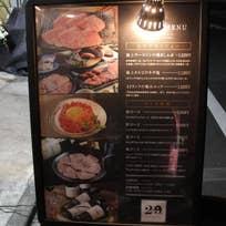 焼肉 2+9(浜松町)_焼肉_8864242