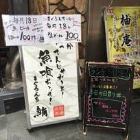 まぐろんち 高田馬場店(高田馬場)_魚介・海鮮料理_8869434