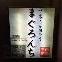 まぐろんち 高田馬場店(高田馬場)_魚介・海鮮料理_8869435
