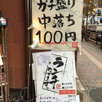 まぐろんち 高田馬場店(高田馬場)_魚介・海鮮料理_8869436