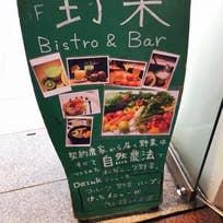 Bistro&Bar After Taste(新宿)_ビストロ_8910223
