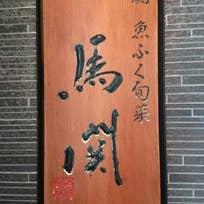 下関 魚ふく旬菜 馬関(京橋)_ふぐ料理_8922410