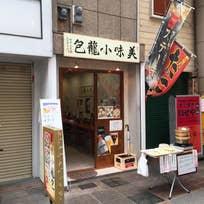 美味小籠包(十三本町)_飲茶・点心_9007593
