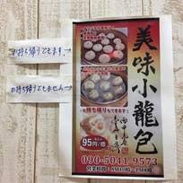 美味小籠包(十三本町)_飲茶・点心_9007594