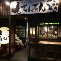居酒屋てんてん(壬生東高田町)_居酒屋_9027101