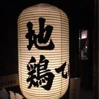 居酒屋てんてん(壬生東高田町)_居酒屋_9027102