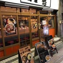 麺屋 戀(大山町)_ラーメン_9040690